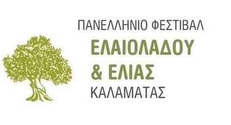 16,17 και 18 Μαρτίου το 4ο Πανελλήνιο φεστιβάλ επιτραπέζιας ελιάς και ελαιολάδου στην Καλαμάτα