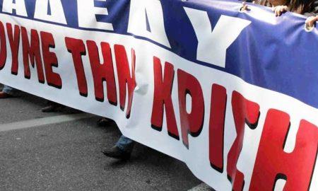 Σε 24ωρη απεργία προχωρά η ΑΔΕΔΥ στις 14 Νοεμβρίου