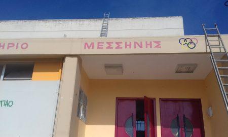 Επαναλειτουργεί το Κλειστό Γυμναστήριο Μεσσήνης