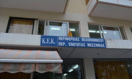 ΚΕΚ ΠΕ Μεσσηνίας: Μέχρι τις 18/10 η δήλωση συμμετοχής Συλλόγων στα προγράμματα