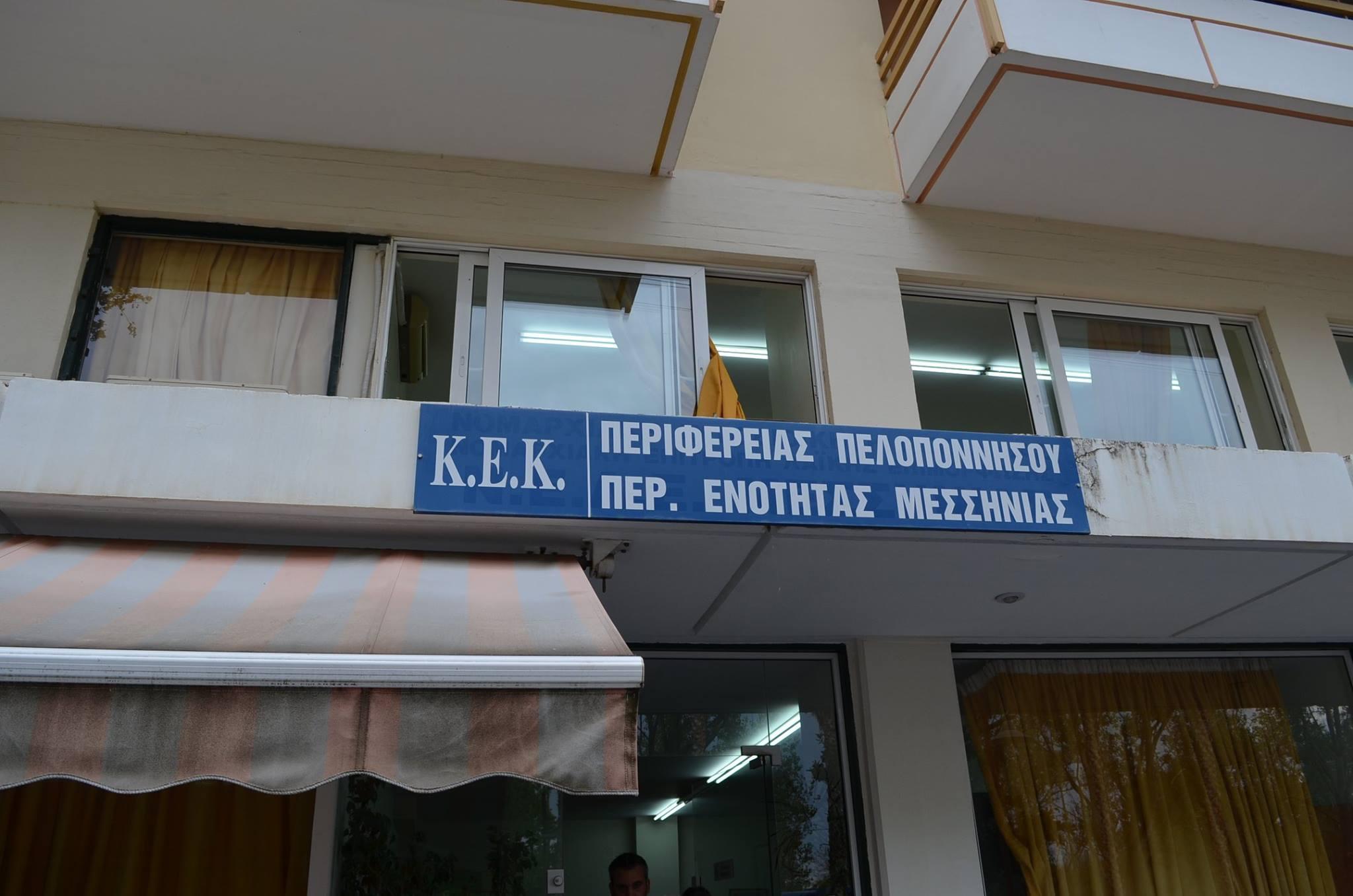 Κ.Ε.Κ. Π.Ε. Μεσσηνίας: Προγράμματα μαθημάτων σε Συλλόγους και τοπικές κοινότητες