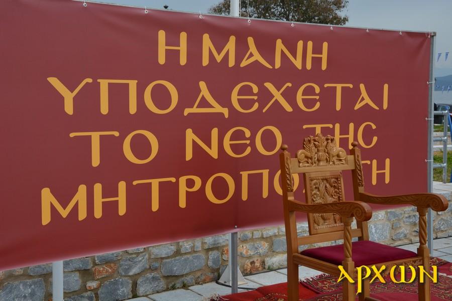 Ενθρονίστηκε ο νέος Μητροπολίτης Μάνης Χρυσόστομος