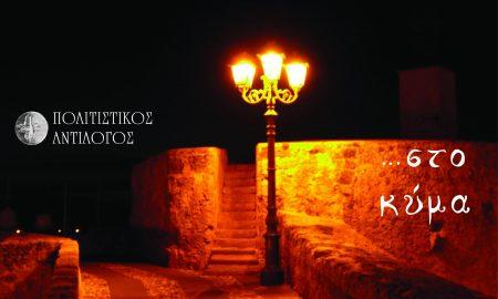 """Πολιτιστικός Αντίλογος: Ολονυκτία ποίησης την Τρίτη """"στο κύμα"""""""
