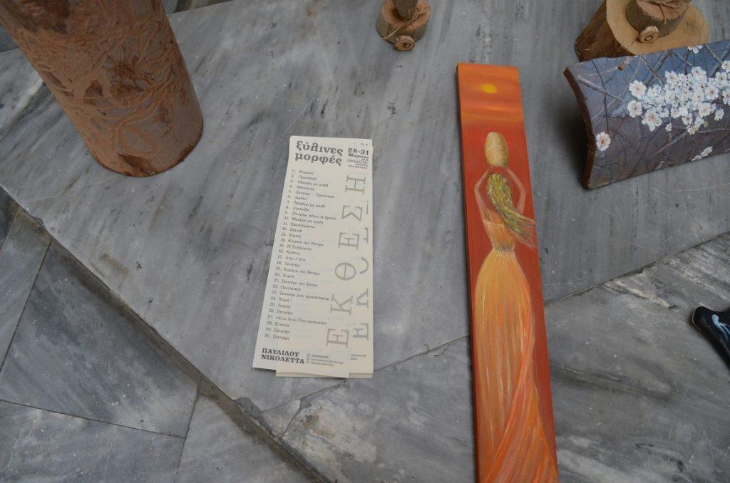 """""""Ξύλινες μορφές"""" η έκθεση της Νικολέττας Παυλίδου"""