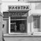 """""""Ηλέκτρα"""": Έτοιμο το επιχειρηματικό σχέδιο για την αξιοποίηση του χώρου"""