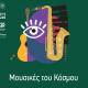 """""""Μουσικές του Κόσμου"""": Συναυλία την Κυριακή με Γιώργο Νούση, Νίκο Παλαιολόγο και Αντώνη Κουφουδάκη"""