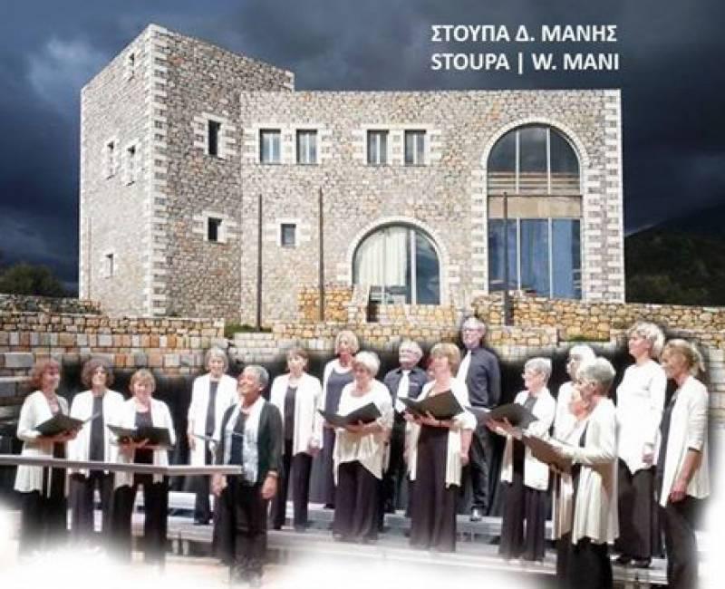 ΝΑΡΤΟΥΡΑ: Κλασική και θρησκευτική μουσική στη Στούπα από τη διεθνή χορωδία Allegri