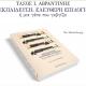 """Εκδήλωση με θέμα: """"Εκπαίδευση: μια ανεκμετάλλευτη ευκαιρία για την ελληνική οικονομία"""""""