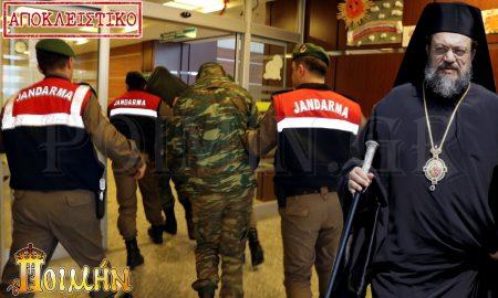 Το σχόλιο του Μεσσηνίας Χρυσοστόμου για τους Έλληνες στρατιωτικούς που κρατούνται στην Τουρκία