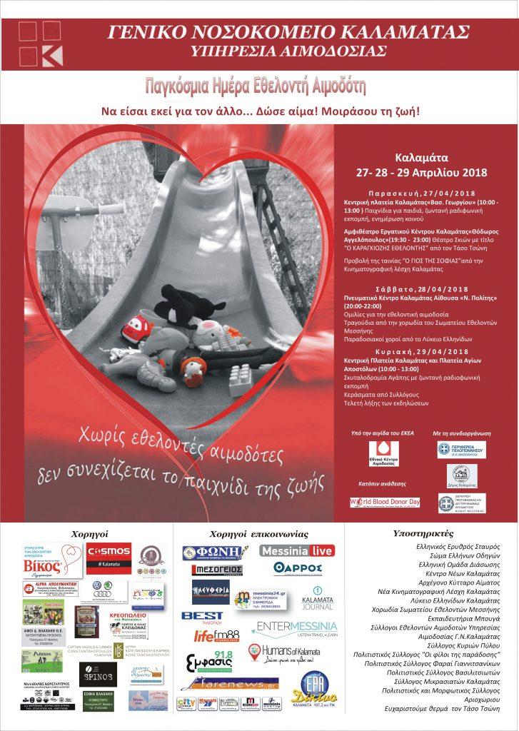 Τριήμερες εκδηλώσεις στην Καλαμάτα για την Παγκόσμια Ημέρα Εθελοντή Αιμοδότη