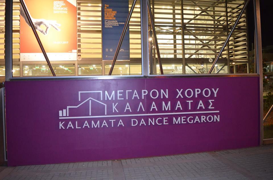 Περιφέρεια Πελοποννήσου: Απολογισμός έργων ΕΣΠΑ στο Μέγαρο Χορού Καλαμάτας