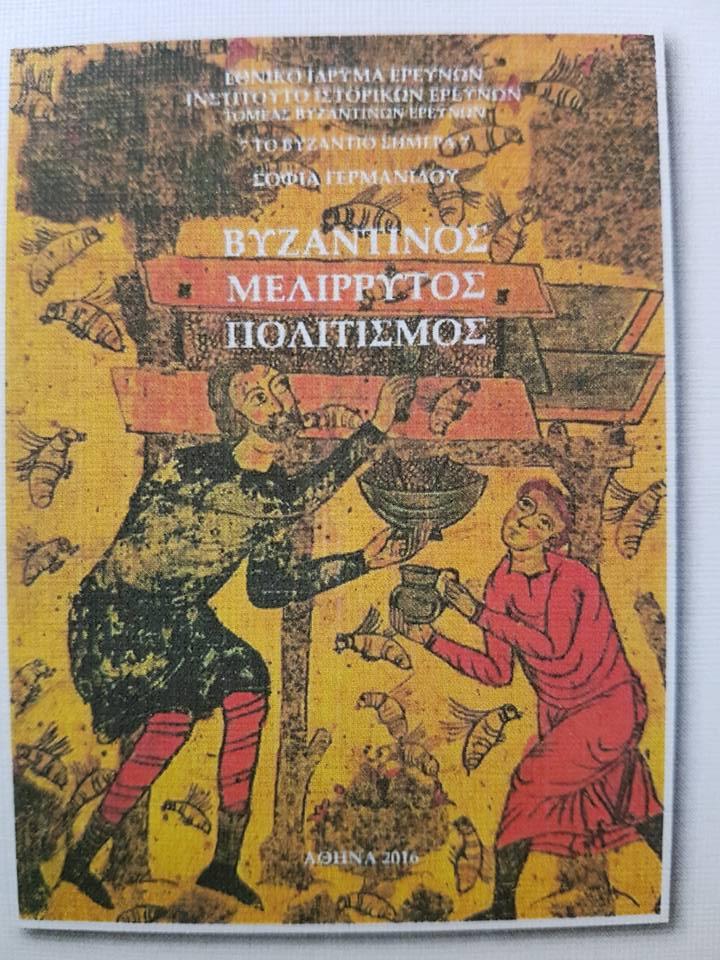 To βιβλίο για τον «Βυζαντινό μελίρρυτο πολιτισμό» στις 2/5 στο Πανεπιστήμιο