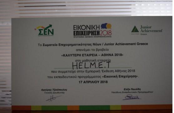 Εκπ. Μπουγά: Το πρώτο βραβείο απέσπασε  η εικονική επιχείρηση Helm.e.t