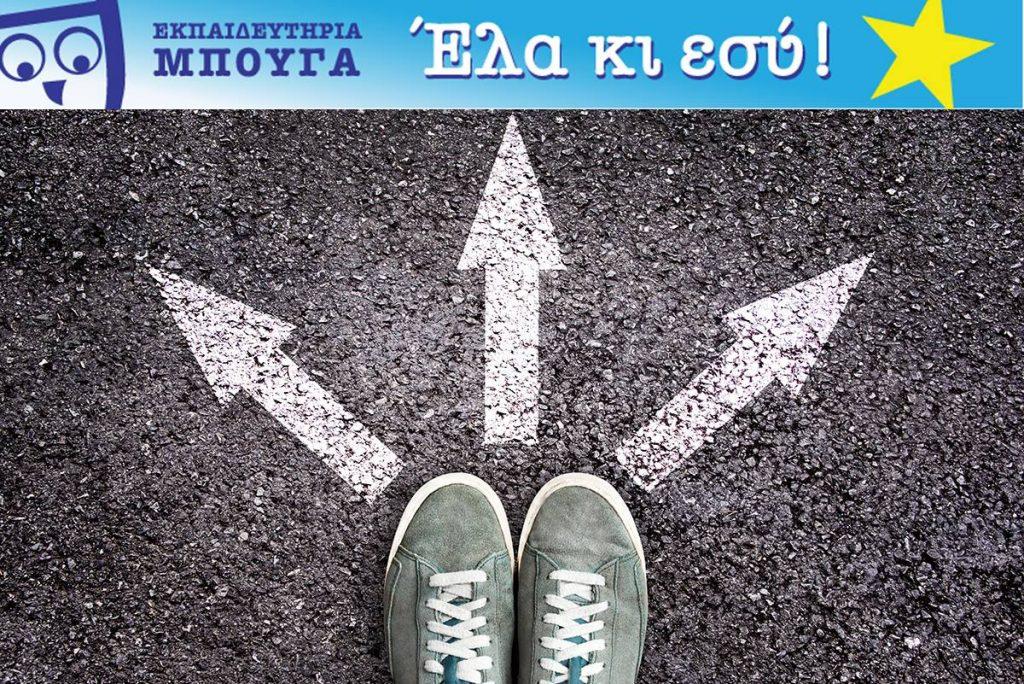 Το Σάββατο  28/4 όλοι οι δρόμοι οδηγούν στην Ημέρα γνωριμίας στα εκπ. Μπουγά!