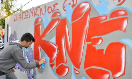 KNE: Στις 27 Απριλίου το μαθητικό φεστιβάλ της Καλαμάτας