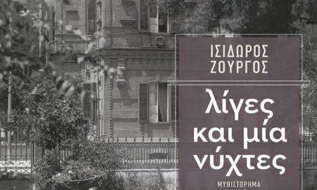 """Το βιβλίο """"Λίγες και μια νύχτες"""" του Ι.Ζουργού την Τετάρτη 11/4 στο """"Βιβλιόπολις"""""""