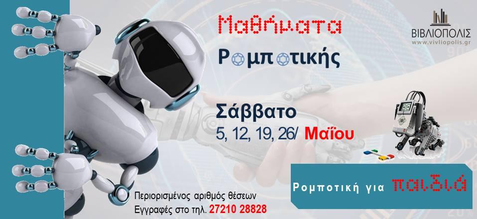 """Μαθήματα Εκπαιδευτικής Ρομποτικής για παιδιά στο """"Βιβλιόπολις"""""""