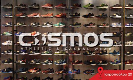 Καταστήματα Cosmos: Τρέξε στον 18ο δρόμο Καλαμάτας και κέρδισε!