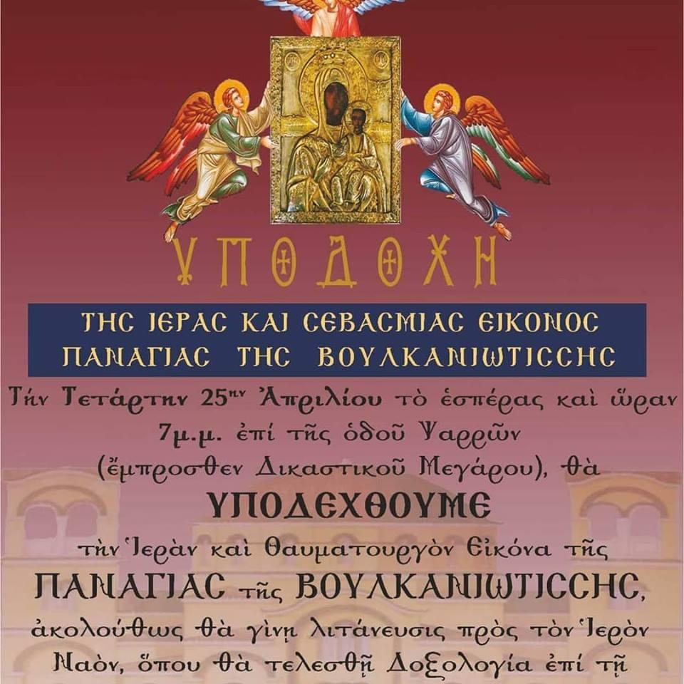 Την Παναγία Βουλκανιώτισσα υποδέχεται σήμερα η Καλαμάτα