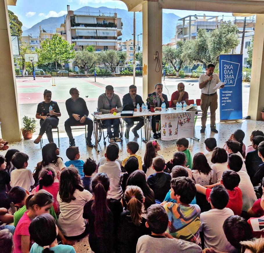Καλαμάτα 2030: Δωρεάν μελέτες πλήρους προσβασιμότητας στο 7ο Δημοτικό Σχολείο