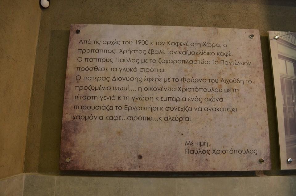 """""""Εργαστήρι Χριστόπουλος"""": Απίθανα παραδοσιακά τσουρέκια για το Πασχαλινό τραπέζι"""