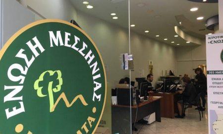 Ένωση Μεσσηνίας: Στο 30% οι αιτήσεις για την επιδότηση- 15 Μαΐου λήγει η προθεσμία υποβολής