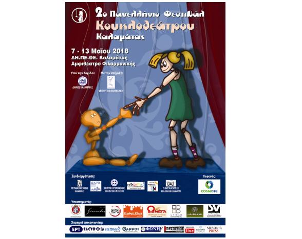 2ο Πανελλήνιο Φεστιβάλ Κουκλοθεάτρου Καλαμάτας: Απέκτησε και ιστοσελίδα