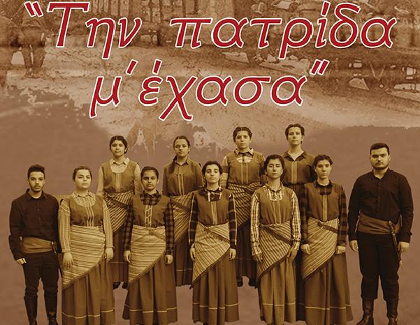 Στην Κομοτηνή το Λύκειο Πεταλιδίου με θεατρική-χορευτική παράσταση