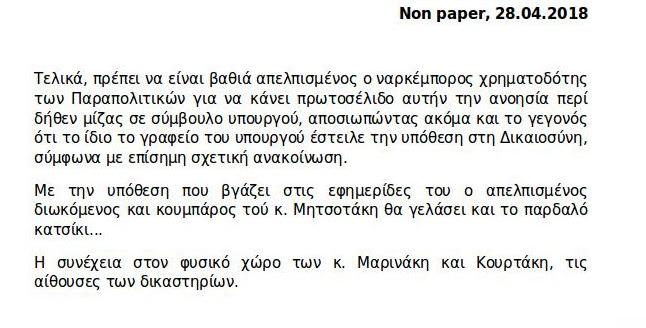 Ο Μαρινάκης για το «απειλητικό» τηλεφώνημα στον Τζανακόπουλο