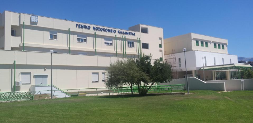 Νοσοκομείο Καλαμάτας: 520.000 ευρώ για προμήθεια ιατροτεχνολογικού εξοπλισμού