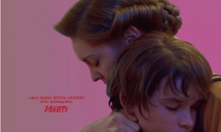 """Νέα Κινηματογραφική Λέσχη Καλαμάτας: """"Ο γιός της Σοφίας"""""""