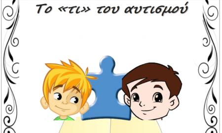 Παραμύθι για τον αυτισμό έγραψαν τα παιδιά των ΚΔΑΠ Καλαμάτας