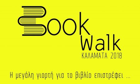 Book Walk: Η βιβλιοβόλτα ξεκινά το Σάββατο 21 Απριλίου