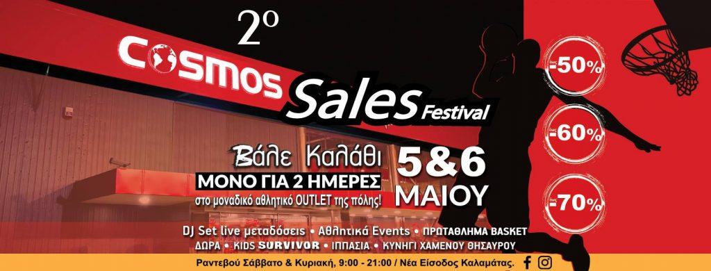 Το 2ο COSMOS SALES FESTIVAL, είναι γεγονός!