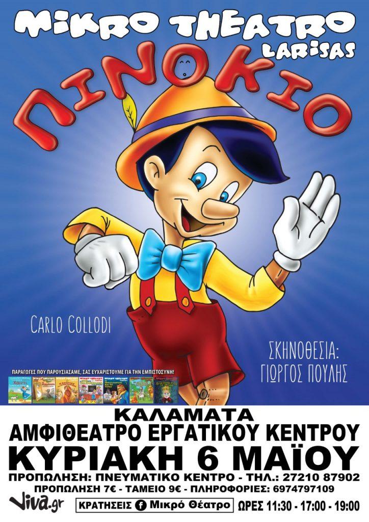 O Πινόκιο από το Μικρό Θέατρο Λάρισας για 3 παραστάσεις στην Καλαμάτα