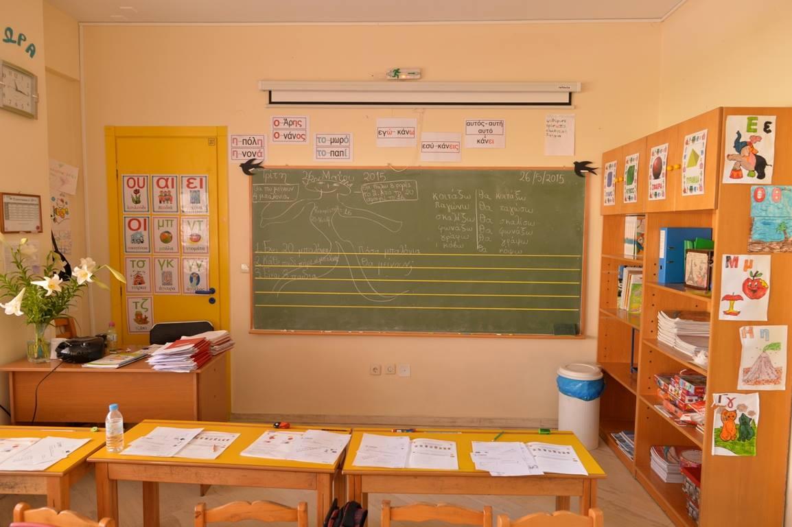 Εκπ. Μπουγά: Ενημέρωση για την Α' τάξη του Δημοτικού