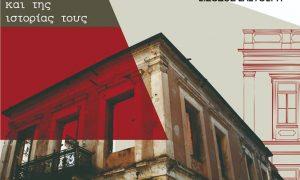 """""""Οι Φωνές μέσα από τα Κτήρια – Η Ιστορία των κτηρίων της Καλαμάτας"""", απόψε στο REX"""
