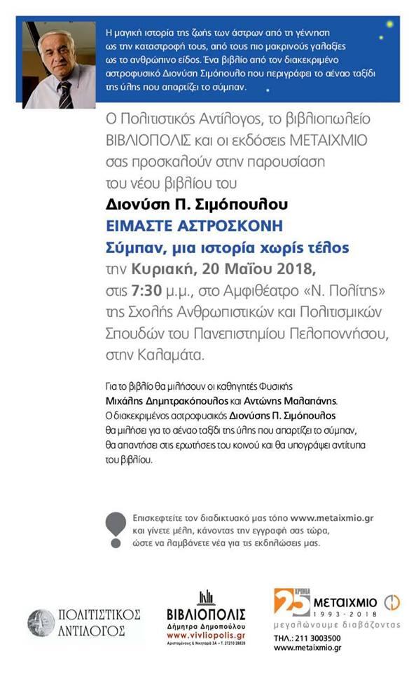 """Το νέο βιβλίο του Διονύση Π. Σιμόπουλου """"ΕΙΜΑΣΤΕ ΑΣΤΡΟΣΚΟΝΗ Σύμπαν, μια ιστορία χωρίς τέλος"""" στις 20/5"""