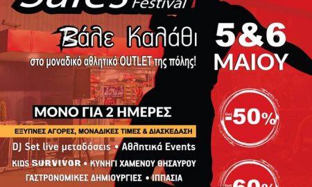 Διήμερο Cosmos sales festival – Μεγάλες εκπτώσεις, πολλές εκδηλώσεις στη Νέα είσοδο!