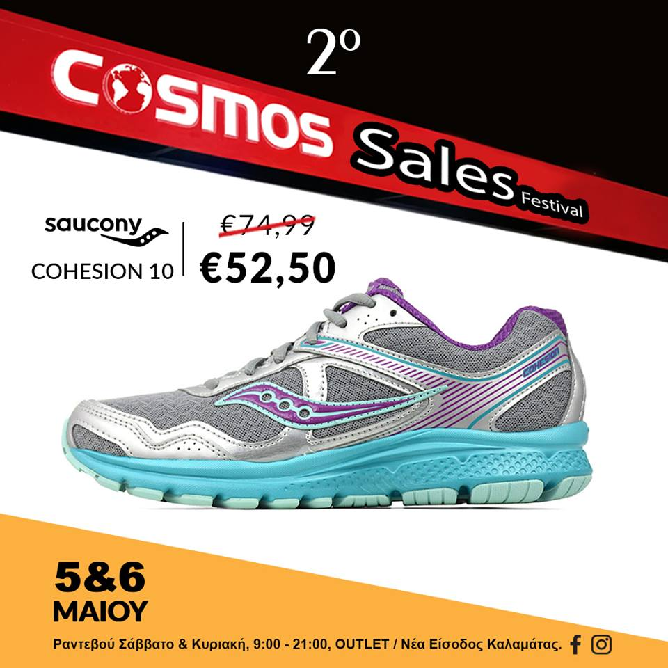 d53982d184 Διήμερο Cosmos sales festival   8211  Μεγάλες εκπτώσεις