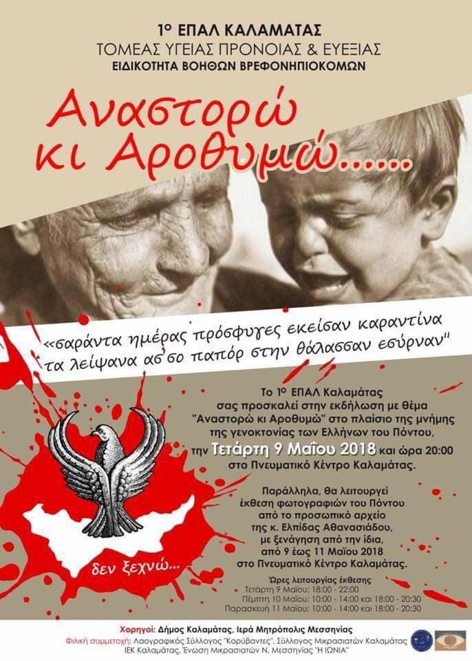 """""""Αναστορώ και αροθυμώ"""": Εκδήλωση μνήμης για την γενοκτονία των Ποντίων"""