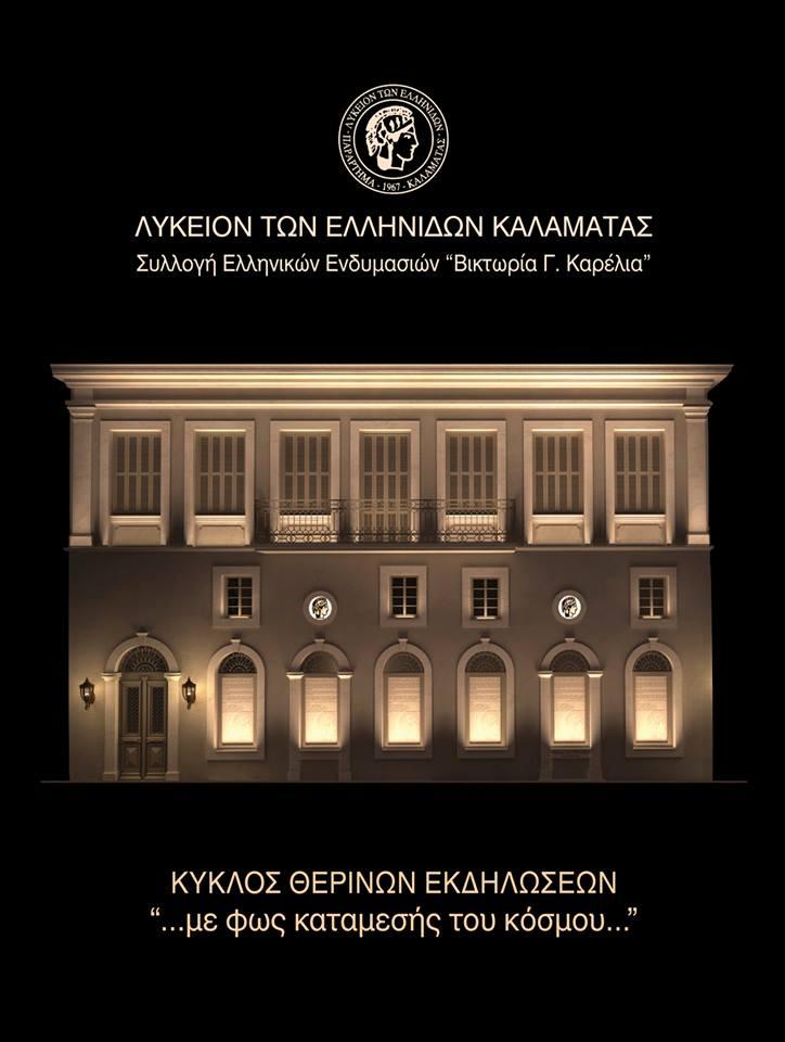 """Νέος κύκλος θερινών εκδηλώσεων στη Συλλογή Ελληνικών Ενδυμασιών """"Βικτωρία Γ. Καρέλια"""