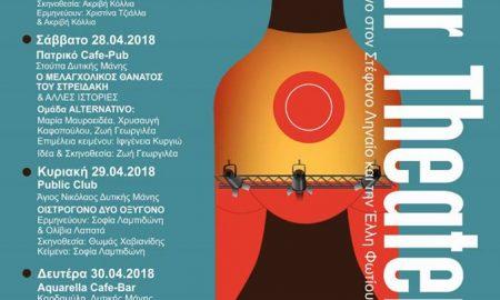 ΝΑΡΤΟΥΡΑ: Οξυγόνο Πολιτισμού προσφέρει στη Μάνη