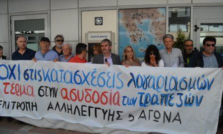 Διαμαρτυρία της Επιτροπής Αλληλεγγύης και Αγώνα Μεσσηνίας έξω από τράπεζα λόγω κατάσχεσης