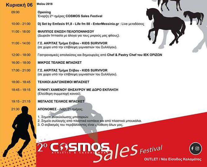 2ο COSMOS SALES FESTIVAL: Συμφέρουσες αγορές και πολλές εκδηλώσεις