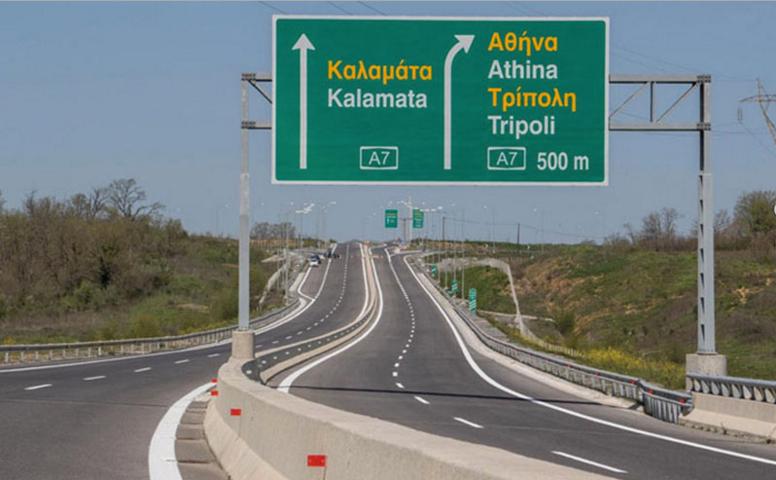 Κυκλοφοριακές ρυθμίσεις στην Εθνική Οδό Κορίνθου -Τρίπολης – Καλαμάτας λόγω εκτέλεσης εργασιών