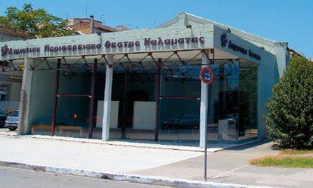 Καλλιτεχνικό Διευθυντή για το ΔΗΠΕΘΕΚ αναζητά ο Δήμος Καλαμάτας