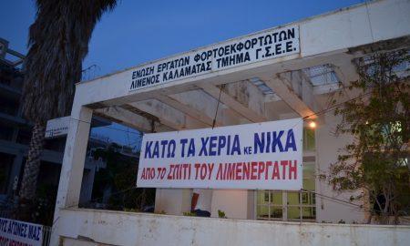 "KKE: ""Χαμένος πάλι ο λαός από τα σχέδια για το λιμάνι"""
