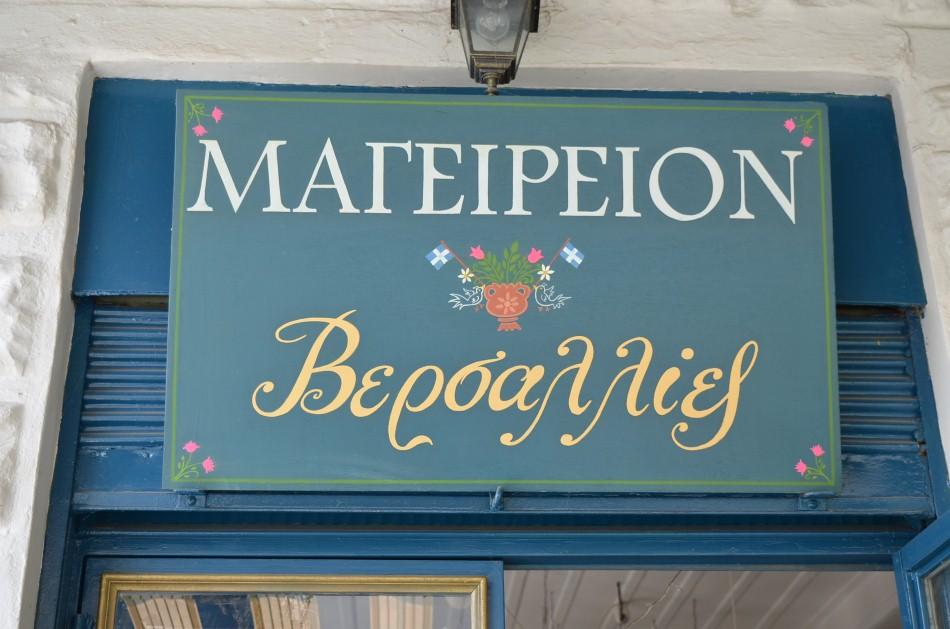 Μαγειρείον Βερσαλλίες: Το αγαπημένο στέκι των καλοφαγάδων!