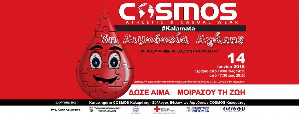 """""""3η Αιμοδοσία Αγάπης"""" από τα καταστήματα COSMOS Καλαμάτας"""